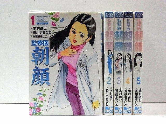 「監察医 朝顔」のストーリーは?他のキャストは?上野樹里の新月9ドラマ