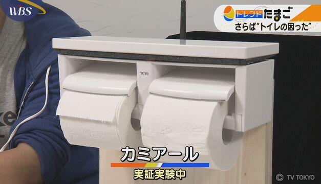 ペーパー残量通知ホルダー:カミアール~トレンドたまごの最新商品の紹介(423)~