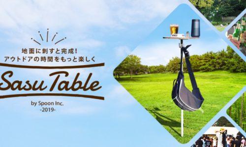 """トレンドたまごの最新商品の紹介『""""刺す""""テーブル』(4/22)"""